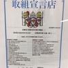 新型コロナウイルス感染症対策・取組宣言店☆