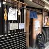 ついに「ねいろ屋」荻窪店へ!