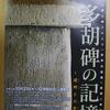 上野三碑ユネスコ「世界の記憶」登録二周年記念 『多胡碑の記憶 ~建郡と正倉跡~』