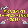 滝CHANnel 第102回 2013.7.19