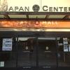 【日本人に必須なのはやっぱり日本食!?】サンフランシスコにある日本街:ジャパニーズタウンに行ってきました!!