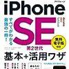 「iPhone SE(第2世代)」の入門書