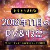 2018年11月のPV収益7万PV&6.5万円(4記事書いた)