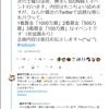 第2回ぴよぴよチャンス~宣伝~
