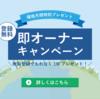 【6月1日から】新規登録で即オーナーキャンペーン実施中!