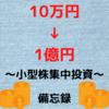 【備忘録】10万円から始める!小型株集中投資で1億円(遠藤洋著)