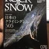 ROCK&SNOW 076 レビュー