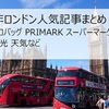 ロンドン人気記事まとめ | おすすめランキング・ベスト10 お土産 エコバッグ PRIMARK スーパーマーケット 紅茶 持ち物 観光 天気 英語など