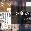 与沢翼『お金の真理』お金との向き合い方を学ぶ本