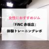 【赤坂|FiNC(フィンク)】女性におすすめダイエットジム体験レポ!【ムキムキになりたくない】