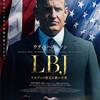 LBJ ケネディの意志を継いだ男 第36代米大統領リンドン・ジョンソン。 監督:ロブ・ライナー 出演:ウッディ・ハレルソン