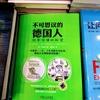 中国人は日本文学が好き?