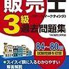 ≪商工会議所検定≫ リテールマーケティング(販売士)検定3級出願!!