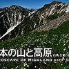秋の家族旅行 白馬 五竜高山植物園