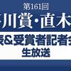 第161回芥川賞・直木賞作品発表、会見、選評(2019年上半期)の感想