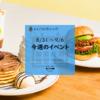 独断と偏見による今週のイベントたち【8/31~9/6】