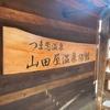 山田屋温泉旅館【群馬県 つま恋温泉】~湯量が豊富で独特な貸切風呂と、山の食材を凝縮した新鮮里山料理で食い倒れ~