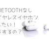 【Bluetoothなし】ワイヤレスイヤホンにしたい!どうするの?【無線イヤホン 】