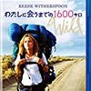本、読み終えた。シェリル・ストレイド『わたしに会うまでの1600キロ(原題:WILD)』