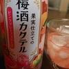 サッポロ「果実仕立ての梅酒カクテル」と、ダイエット~170日目~