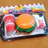 【DAISO】おもちゃシリーズ★ハンバーガーセット