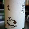 萩の鶴 純米吟醸別仕込