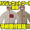【O.S.P】冬の釣りに嬉しいボア仕様の防寒着「RVジャケットフード2020年新色」通販予約受付開始!