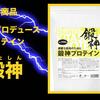 金子賢プロデュースプロテイン鍛神の発売!!栄養成分表レビュー