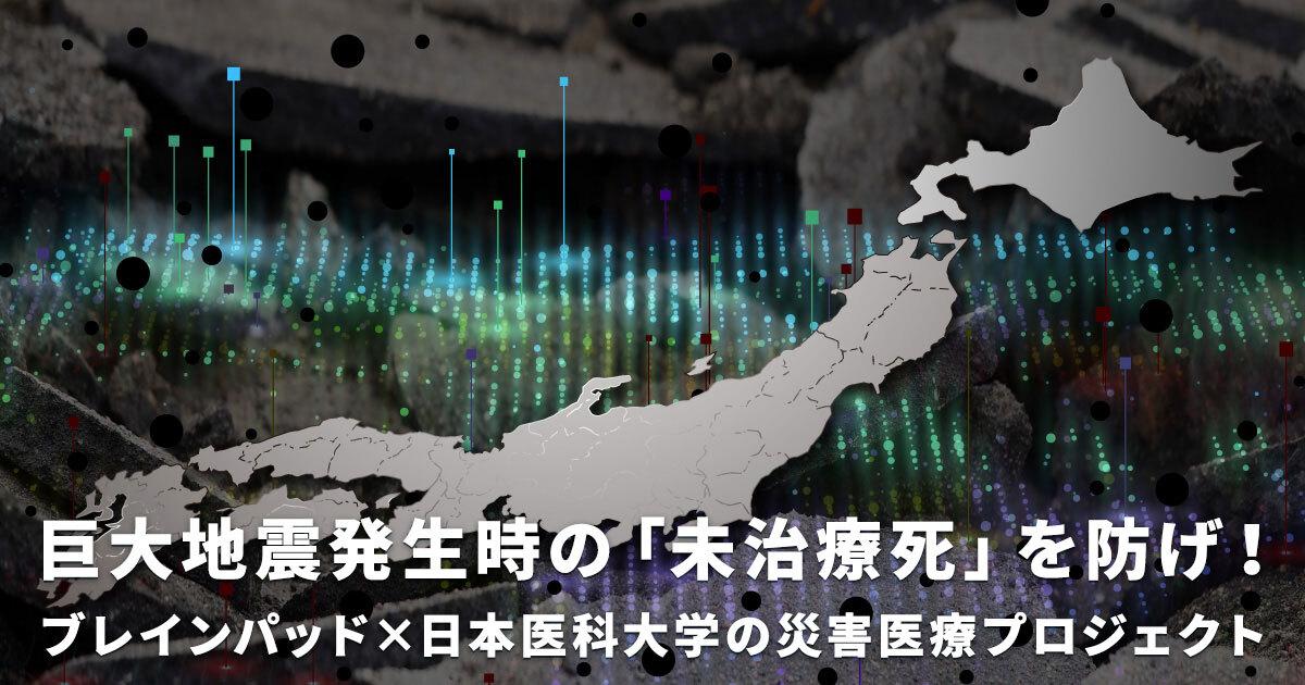 巨大地震発生時の「未治療死」を防げ! ブレインパッド×日本医科大学の災害医療プロジェクト