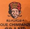 井上チンパンジー 〜 のどぐろ屋牡蠣衛門 (中目黒)