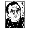 2021/02/17〜お前の父ちゃん××〜