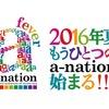 8/2(火)はa-nation!代々木第一体育館でお待ちしてますっ!!!