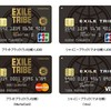 【EXILE TRIBE CARD】チケット先行のやり方♪