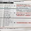 7月21日(水)に予定されている江東区のオリンピック聖火リレーは・・・。