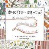 1冊目。鶴はいないが本の虫はここにいる!~翻訳できない世界のことば~