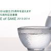 日本酒をもっと好きになろう!日本酒の資格や検定について調べてみた。