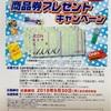 山陽マルナカ×森永製菓 わくわく商品券プレゼントキャンペーン 9/30〆