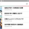 RSSがフィード更新されたら、その記事をPocketに自動で保存する方法