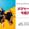 Rhythmic Toy World は認知度が上がれば日本武道館ワンマンと思うし、2019年ブレイクするんじゃない?【おすすめの曲】