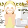 このマスクとてもいいです!DHCザ スノー ショット シートマスク