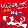 【札幌に訪れる6月の「ゴールデンウィーク」】 エースのやきう日誌 《2019年5月28日版》