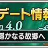 ドラクエ10バージョン4新情報【11月6日】