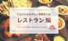 ジョグジャのグルメ情報まとめ【vol.1 レストラン編】