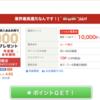 楽天カード発行のみで11000円!!さらにキャンペーン利用で楽天ポイント7000円分がもらえます!!