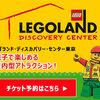 レゴブロックがいっぱいの屋内体験型施設【レゴランドオンライン】