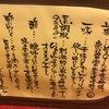京都一乗寺の魚介つけ麺  |  つるかめが美味すぎたのでオススメする