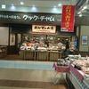 クックチャム フジグラン広島店 ちょっと高いけど惣菜が美味しい