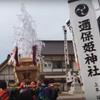 2019年邇保姫神社の初詣混雑状況をライブカメラで確認できるよ