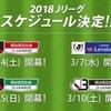 Jリーグ開幕戦2018