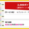 【ハピタス】セブンカード・プラスが2,000pt(2,000円)にアップ♪ 最大7,000nanacoポイントプレゼントも! 年会費無料♪ ショッピング条件なし♪